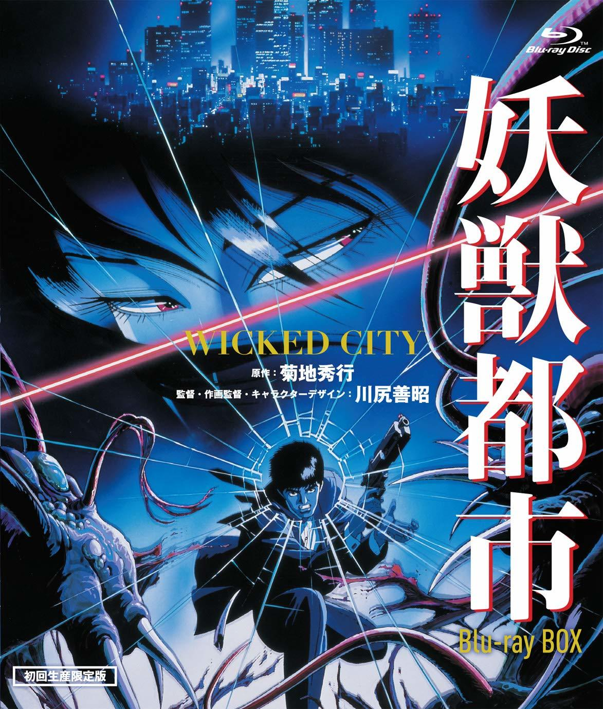 wicked city 1987 subtitles