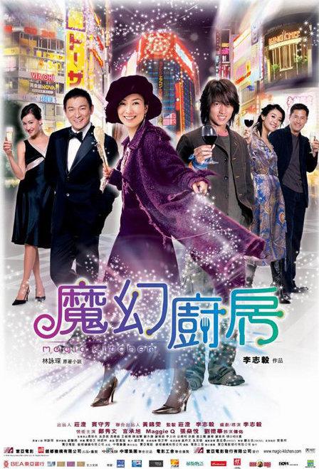Magic Kitchen (2004)