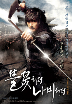 the swordsman (1990 film)